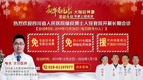 【预约仅剩1天】 12月28日四川省人民医院喻良博士到我院坐诊 仅限10名,赶紧预约!