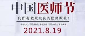 「成都癫痫病医院」8.19中国医师节-百年华诞同筑梦·医者担当践初心,致敬最美医者